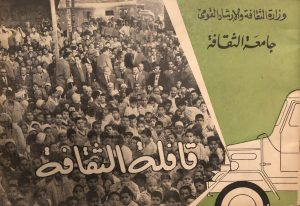 Cover of a booklet called 'The Culture Caravan', produced by the Popular University at the Ministry of Culture and National Guidance in Egypt, c. 1962. The booklet commemorates the first visit of a caravan to the village of Mellig, in Menoufia province, bringing live theatre, music, cinema, and a mobile library to 'illuminate the masses' in the countryside.